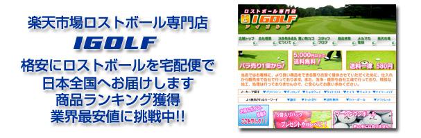 楽天市場ロストボール専門店『IGOLF』 格安にロストボールを宅配便で日本全国へお届けします 商品ランキング獲得、業界最安値に挑戦中!!