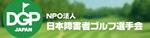 日本障害者ゴルフ選手会