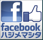 Facebookハジメマシタ!