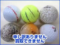 買い取りできないロストボールはこんなボールです